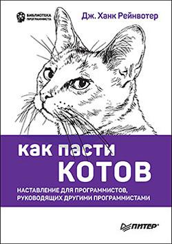 Как пасти котов