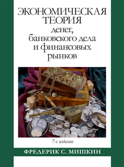 Экономическая теория денег, банковского дела и финансовых рынков