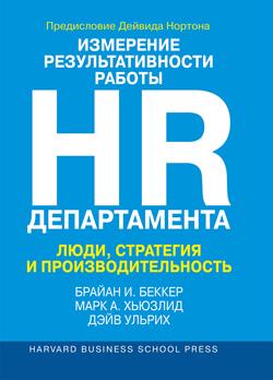 Измерение результативности работы HR-департамента