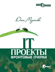 IT-проекты: фронтовые очерки
