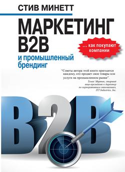 Маркетинг B2B