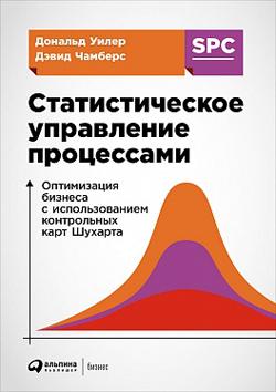 Статистическое управление процессами