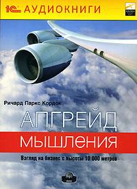 Апгрейд мышления. Взгляд на бизнес с высоты 10 000 метров (аудиокнига MP3)