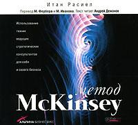 Метод McKinsey (аудиокнига MP3)