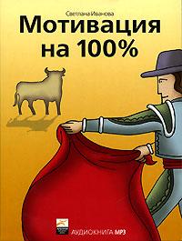 Мотивация на 100% (аудиокнига mp3)