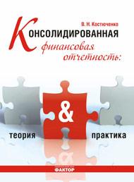 Финансовая отчетность предприятия 10 07