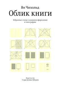 Облик книги избранные статьи о