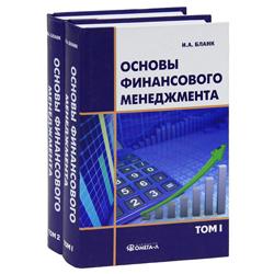 Основы финансового менеджмента. В 2-х томах