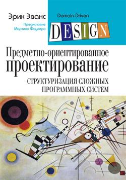 Предметно-ориентированное проектирование (DDD)