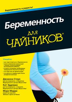 Беременность для чайников