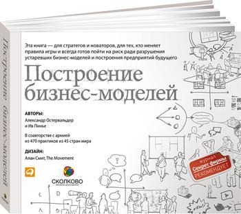 Построение бизнес-моделей