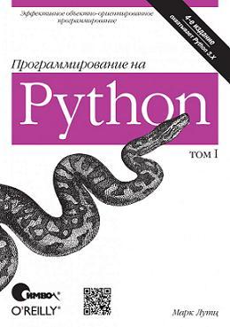 ���������������� �� Python, 4-� �������, I ���