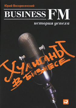 Хулиганы в бизнесе. История успеха Business FM