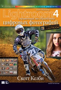 Adobe Photoshop Lightroom 4: справочник по обработке цифровых фотографий