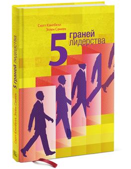 5 граней лидерства
