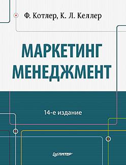 Маркетинг менеджмент. 14-е изд.