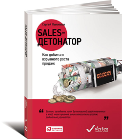 Sales-детонатор