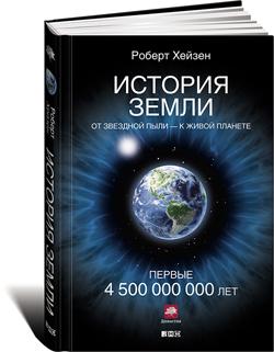 История Земли. От звездной пыли — к живой планете: Первые 4 500 000 000 лет