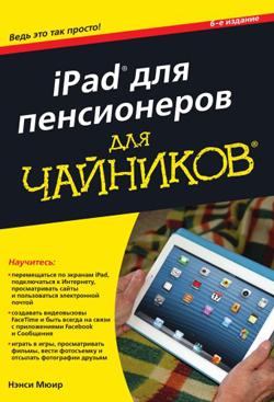 iPad для пенсионеров для чайников, 6-е издание