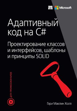 Адаптивный код на C#