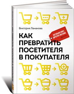 Настольная книга директора магазина