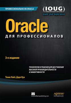 Oracle для профессионалов: архитектура, методики программирования и основные особенности версий 9i, 10g, 11g и 12c