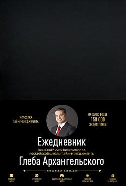 Ежедневник. Метод Глеба Архангельского (классический универсальный)