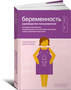 Беременность. Руководство пользователя. Основная информация, рекомендации по устранению неполадок, советы будущим родителям