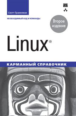 Linux. Карманный справочник, 2-е издание