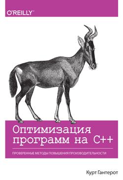 Оптимизация программ на C++