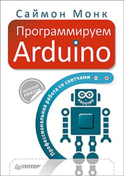 Программируем Arduino