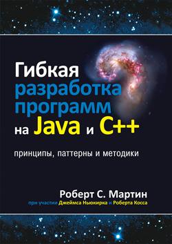 """""""Гибкая разработка программ на Java и C++"""