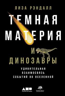 Темная материя и динозавры