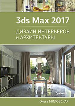 3ds Max 2017. Дизайн интерьеров и архитектуры