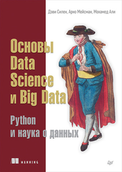 Основы Data Science и Big Data. Pytho
