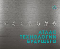 Атлас технологий будущего