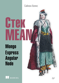 Стек MEAN. Mongo, Express, Angular, Node