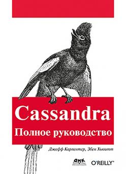 Cassandra. Полное руководств