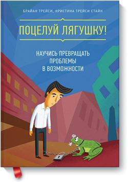 Поцелуй лягушку! Научись превращать проблемы в возможности