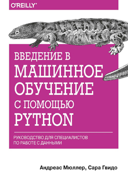 Введение в машинное обучение с помощью Python