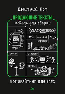 Продающие тексты: модель для сборки