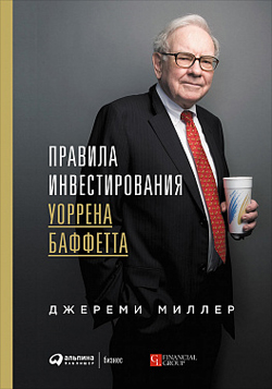 Правила инвестирования Уоррена Баффетта
