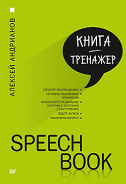 Speechbook. Книга-тренажер