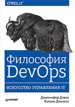 Философия DevOps