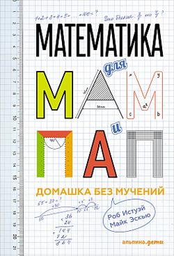 Математика для мам и пап
