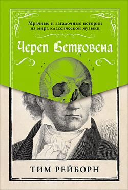 Череп Бетховена
