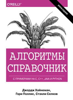 Алгоритмы. Справочник с примерами на C, C++, Java и Python
