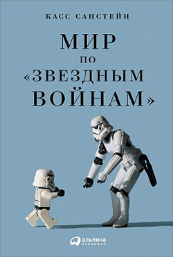 """Мир по """"Звездным войнам"""""""