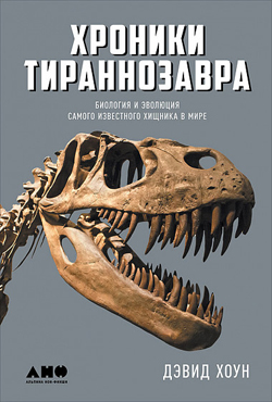 Хроники тираннозавра