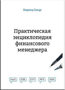 Практическая энциклопедия финансового менеджера